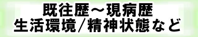 既往歴~現病歴