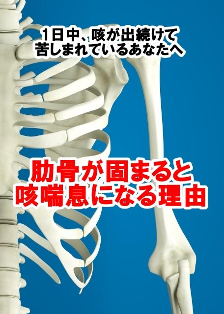 咳と肋骨の関係